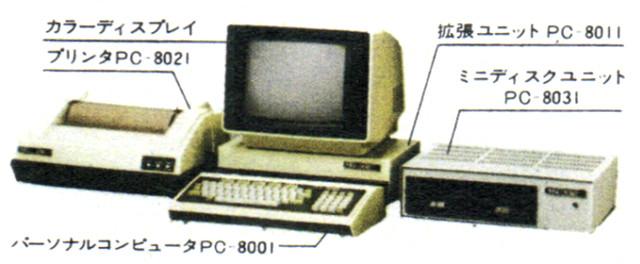 Pc8001ad